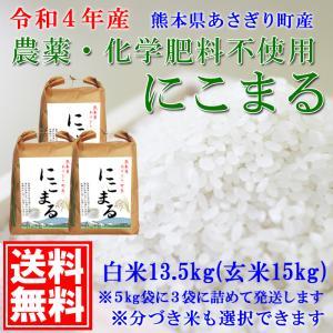 【送料無料】令和2年産 熊本県あさぎり町産にこまる白米13.5kg(玄米15kg)【低農薬栽培/化学肥料不使用】|asagiribussankan