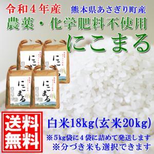 【送料無料】令和2年産 熊本県あさぎり町産にこまる白米18kg(玄米20kg)【低農薬栽培/化学肥料不使用】|asagiribussankan
