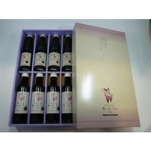 朝霧の庄オリジナル葡萄ジュース「あ・ん・じゅ」200ml×4本と「スパークリングあ・ん・じゅ」200ml×4本の詰め合わせ asagirinoshou