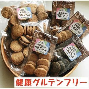 ダイエット 食品 米粉屋さんのミックス クッキー グルテンフリー お菓子 焼き菓子
