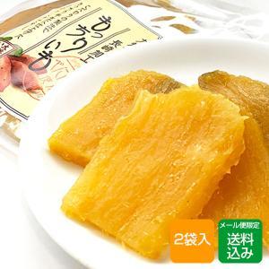 干し芋 国産 無添加 砂糖不使用 紅はるか 2袋 長崎県産 ポイント消化 メール便