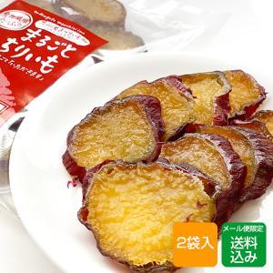 干し芋 皮付き 国産 無添加 砂糖不使用 紅はるか 2袋 長崎県産 ポイント消化 メール便