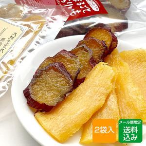 干し芋 国産 無添加 砂糖不使用 紅はるか 2種類 長崎県産 ポイント消化 メール便