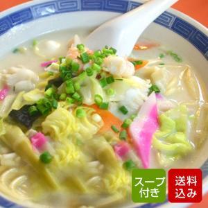 長崎ちゃんぽん 2人前×3袋 スープ付き 惣菜 メール便