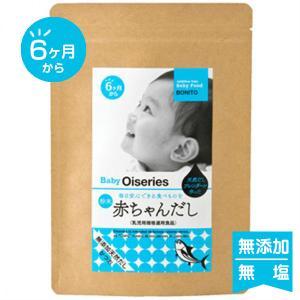 離乳食 赤ちゃんだし 6か月から 無添加 食塩不使用 離乳食だし メール便