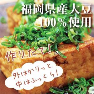 福岡県産大豆100%。外はカリッと、中はしっとりの厚揚げ。 豆腐はもちろん、生地もすべて手作りの厚揚...