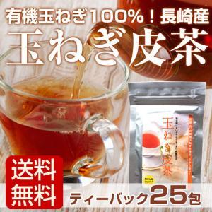 玉ねぎ皮茶 5袋入 無農薬 無添加 有機タマネギ100% 長崎産