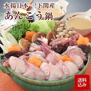 あんこうは、淡泊で上品な白身の味わいが人気で、ふぐちり鍋にも勝るとも劣らない海鮮鍋の王様です。  あ...