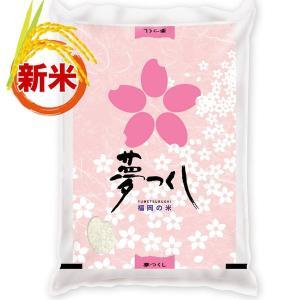 夢つくし 5kg 福岡県産 一等米  コメ 米 こめ...