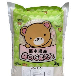 森のくまさん 無洗米2kg 令和元年産 熊本県産