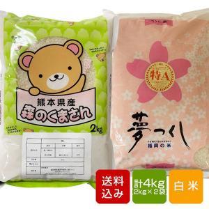 森のくまさんと夢つくし  食べ比べ 合計4kg コメ 米 こめ