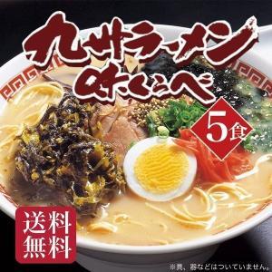 九州ご当地ラーメン 5食セット ラーメン 詰め合わせ 100...