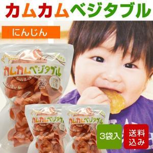 カムカムベジタブル にんじん 離乳食 赤ちゃん 子供 乾燥野...