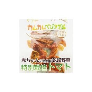 カムカムベジタブル トマト 離乳食 赤ちゃん 子供 乾燥野菜...