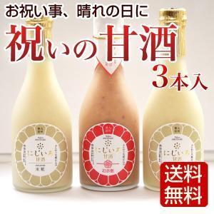 甘酒 祝いの甘酒3本セット にじいろ甘酒 無添加 ノンアルコ...