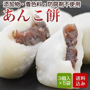 あんこ餅 3個入×5袋 無添加 手作り あん餅雑煮 福岡県産