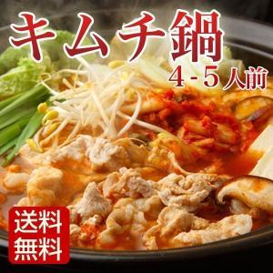 キムチ鍋 チゲ鍋 4-5人分 鍋セット お取り寄せ鍋   母の日 ギフト