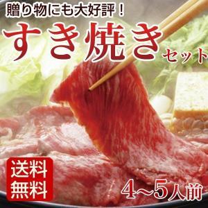 すき焼きセット 4-6人前 鍋セット 鍋の素 鍋 卒園祝 入園祝 内祝贈り物 メッセージカード