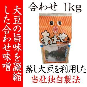 【FBSニュース5ちゃんで紹介!蒸大豆で大豆の旨味凝縮】合わせこうじ味噌【1kg】|asahi-breweries