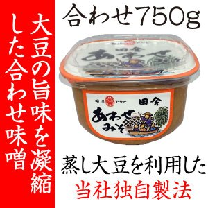 【FBSニュース5ちゃんで紹介!蒸大豆で大豆の旨味凝縮】合わせこうじ味噌【750g】|asahi-breweries