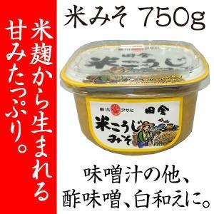 米みそカップ【750g】|asahi-breweries