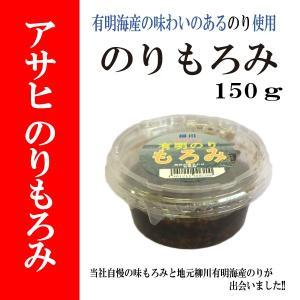 のりもろみ 150g|asahi-breweries