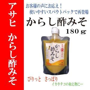 からし酢みそ 180g|asahi-breweries