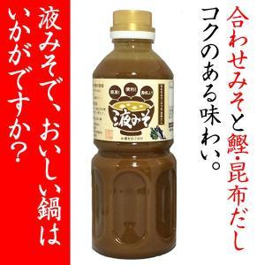 【福岡・柳川 アサヒ醸造】液みそ(合わせみそ・かつおと昆布の合わせだし)500mL|asahi-breweries