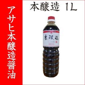 【福岡・柳川 アサヒ醸造】本醸造(濃口)醤油 1L|asahi-breweries