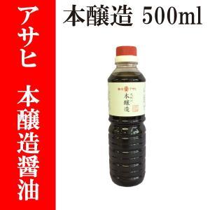 【福岡・柳川 アサヒ醸造】本醸造(濃口)醤油 500mL|asahi-breweries