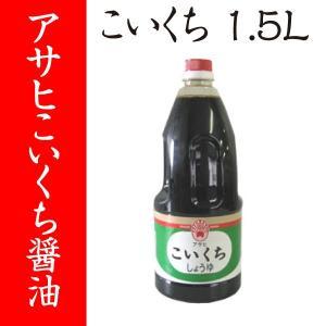 【福岡・柳川 アサヒ醸造】こいくちしょうゆ 1.5L|asahi-breweries