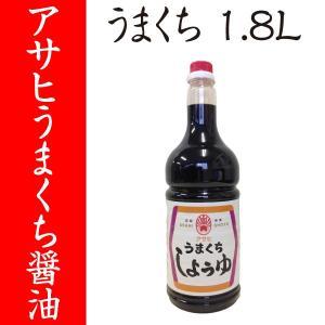 【福岡・柳川 アサヒ醸造】うまくち(濃口)醤油 1.8L|asahi-breweries