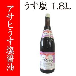 うす塩 1.8L asahi-breweries