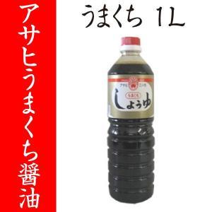 【福岡・柳川 アサヒ醸造】うまくち(濃口)醤油 1L|asahi-breweries