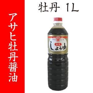 【福岡・柳川 アサヒ醸造】牡丹(濃口)醤油 1L|asahi-breweries