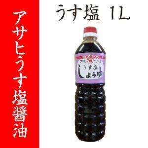【福岡・柳川 アサヒ醸造】うす塩(濃口)醤油 1L|asahi-breweries