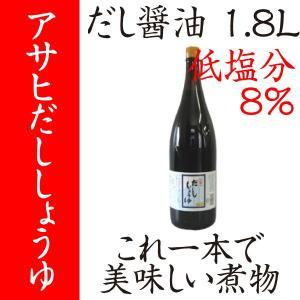 だししょうゆ 1.8L|asahi-breweries