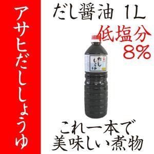 だししょうゆ 1L|asahi-breweries