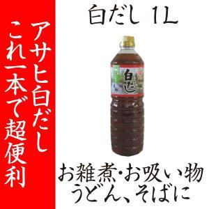 白だし 1L|asahi-breweries