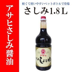 【福岡・柳川 アサヒ醸造】さしみ醤油 1.8L|asahi-breweries