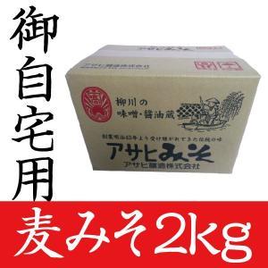 【福岡・柳川 アサヒ醸造】田舎麦味噌2kgケース入(麦みそ) asahi-breweries