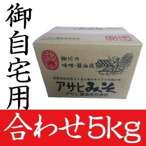【福岡・柳川 アサヒ醸造】合わせ味噌5kgケース入 asahi-breweries