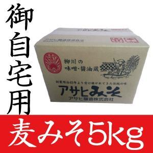【福岡・柳川 アサヒ醸造】田舎麦味噌5kgケース入(麦みそ) asahi-breweries