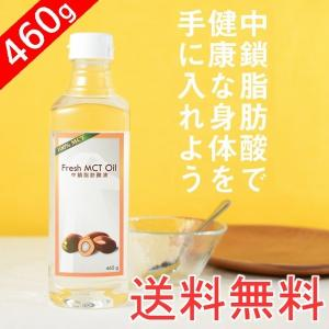 MCTオイル100% Fresh MCT Oil  460g 中鎖脂肪酸オイル |asahi-chemical