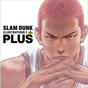 PLUS/SLAM DUNK ILLUSTRATIONS 2 (愛蔵版コミックス)の商品画像 ナビ