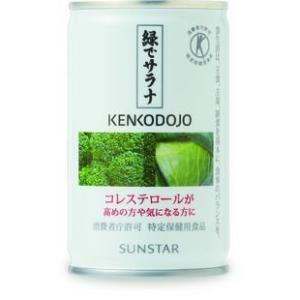 [トクホ] サンスター 緑でサラナ 160g×30缶|asahi-store-chiba