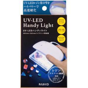 ◆メール便不可◆【1個】パジコ UV-LED ハンディライト / 資材 素材 アクセサリー パーツ ...