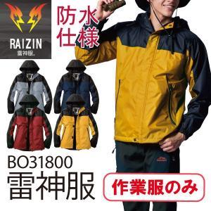 雷神服 防寒ジャケット 防水 防風 服のみ メンズ BO31800 SUN-S