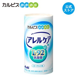 アレルケア  L-92乳酸菌 (公式) 飲料タイプ 125m...