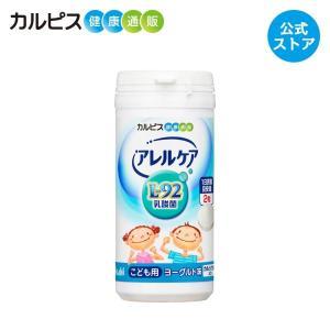 アレルケア 乳酸菌 (公式) こども用 ヨーグルト味 60粒ボトル L-92乳酸菌 L92 l92 ...